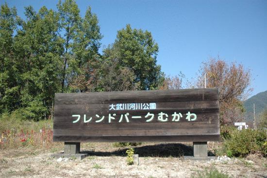 大武川河川公園フレンドパークむかわの口コミ