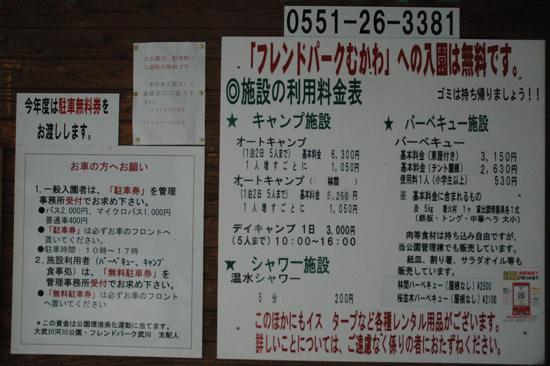 大武川河川公園フレンドパークむかわの管理棟